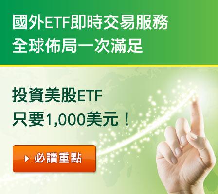 國外ETF即時交易服務
