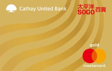 國泰世華太平洋 SOGO百貨聯名卡