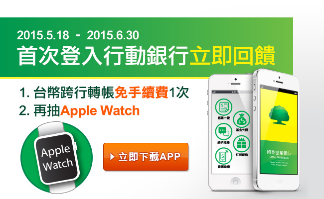 抽Apple Watch