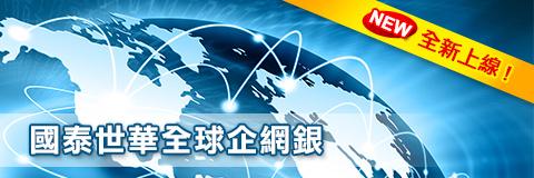 Global MyB2B ���s�W�u!