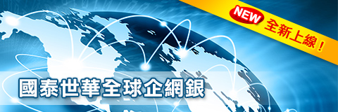 Global MyB2B 全新上線!