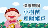 小樹苗理財灌溉計畫! 快來幫孩子預約美好未來