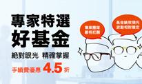 網路銀行/行動銀行單筆申購特選基金享4.5折優惠